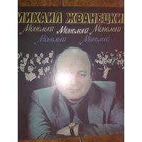 Михаил Жванецкий ,,Монологи,,