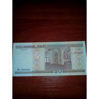 20 рублей 2000 год серия Нм