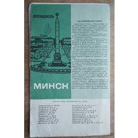 Минск. Карта-путеводитель. 1970 г.
