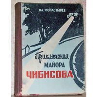 Монастырев В. Приключения майора Чибисова. Краснодар 1958г.
