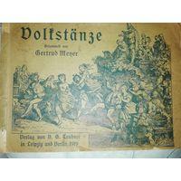 Немецкие народные танцы. Ноты. 1919 год.
