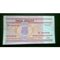 5 рублей (образца 2000 года.) серия ББ