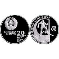 Биатлон. Беларусь олимпийская, 20 рублей 1997, Серебро. Редкая монета!