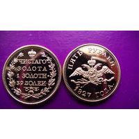 Царская Россия 5 руб. золотом 1827г. распродажа
