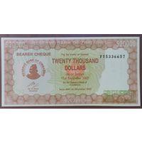 20000 долларов 2003 года - Зимбабве - UNC