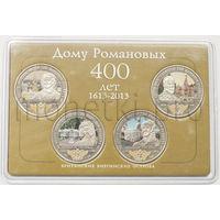 Британские Виргинские Острова 4 монеты 2013 года. 400 лет дому Романовых цветные в блистере