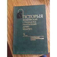 Гicторыя фiласоускай i грамдска-палiтычнай думкi Беларусi