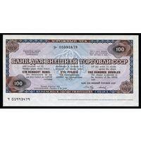 СССР. Банк для внешней торговли. Дорожный чек 100 рублей 1986-1990 гг. UNC