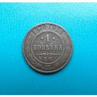 1 копейка 1870