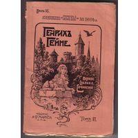 Гейне Генрих. Полное собрание сочинений. (В 6 томах - 16 книгах). 15 книг. 1904 г./ Цена за весь комплект!