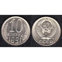10 копеек 1991М