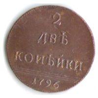2 копейки 1796 г. Вензельные (копия)