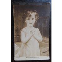 """Открытка, 1913 (""""Малышка"""")"""