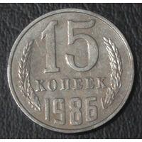 СССР 15 копеек 1986