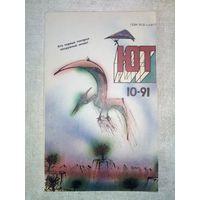 Юный техник ЮТ 1991-10 СССР журнал