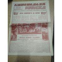 Газета Кинонеделя Минска 1981