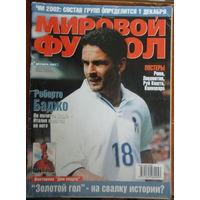 """""""Мировой футбол"""" декабрь 2001"""