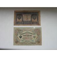 Банкноты царские 11