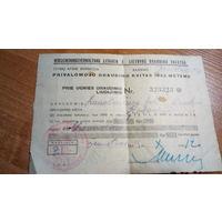 КВИТОК. ОККУПАЦИЯ. 1943 г.