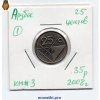 25 центов Аруба 2008 года.