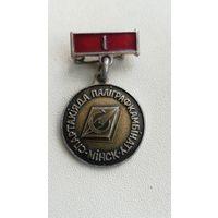 Знак Спартакиада Палиграфкомбината Минск.