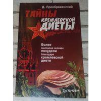 Тайны кремлевской диеты.