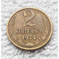 2 копейки 1974 СССР #09