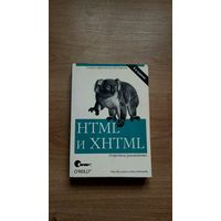 HTML и XHTML