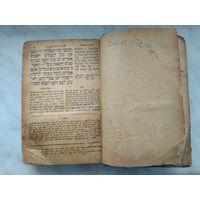 Еврейская книга ШМОТ иудаика