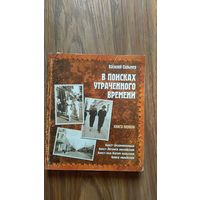 Книга В поисках утраченного времени Книга первая Брест  В.Сарычев