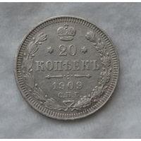 20 копеек 1909 год