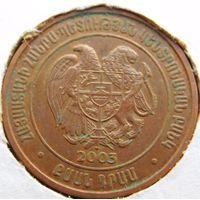 Армения 29 драм 2003 год.