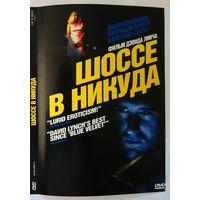 Шоссе в никуда,  DVD9