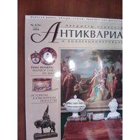 Антиквариат.Журнал (16)