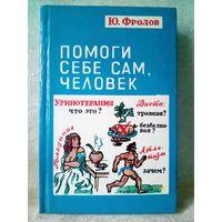 Помоги себе сам, человек 1994 г Ю. Фролов