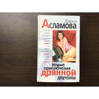 """Дарья Асламова. """"Приключения дрянной девчонки"""""""