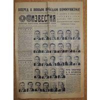 """Газета """"Известия"""", 6 марта 1976 г., 25 съезд КПСС (оригинал)"""