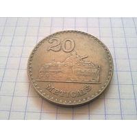 Мозамбик 20 метикалов 1980