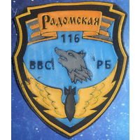 116 Радамская ВВС РБ