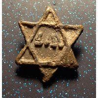 Еврейская кокарда иудаика распродажа коллекции