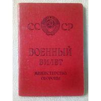 Военный билет СССР 1963 г