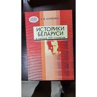 Историки Беларуси