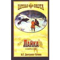 Лайка и охота с ней. М.Г. Дмитриева-Сулима. Серия Царская охота. 2003 г.и.