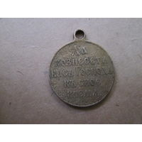 Медаль Русско-Японская война 1904-1905 г