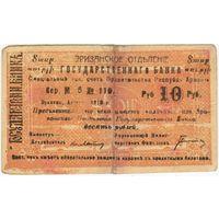 10 рублей 1919 года, Армения Ериван Эриванское ОГБ малой формы.  с армянским текстом