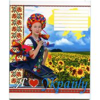 Тетрадь ученическая - Я люблю Украину #2