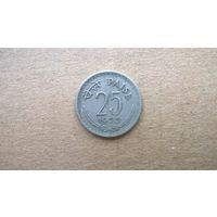 Индия 25 пайс, 1975г.  (D-8)