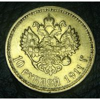 РАСПРОДАЖА КОЛЛЕКЦИИ! 10 рублей 1911 ЭБ с 1р без минималки
