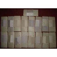 Перфокарты 17 пачек по 20+/-1 карт, 1963-64гг, СССР