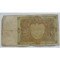 50 злотых 1929 года 1629861
